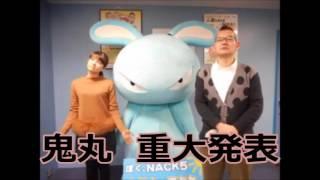 17.1.16(月) ゴゴモンズ(GOGOMONZ) 三遊亭鬼丸、重大発表.