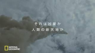 マーズ 火星移住計画 第6話