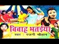 Download Vivah Geet || Vivah Bhtyiya || विवाह भतईया || Rajni Chauhwan || Rathor Cassette MP3 song and Music Video