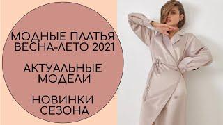 МОДНЫЕ ПЛАТЬЯ ВЕСНА ЛЕТО 2021 АКТУАЛЬНЫЕ МОДЕЛИ НОВИНКИ СЕЗОНА