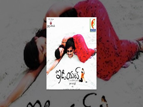 Idiot Full Movie  -Ravi Teja,Rakshita