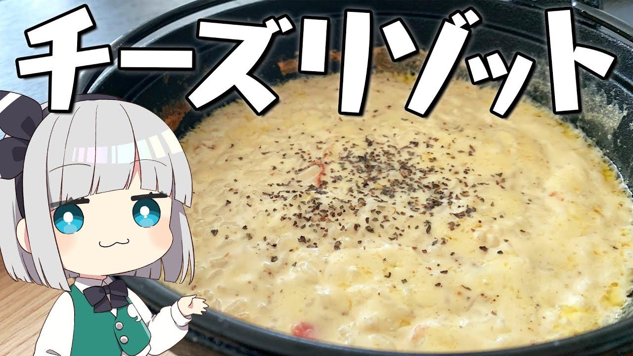 【料理】妖夢はみょんなチーズリゾットを作ります!【ゆっくり実況】
