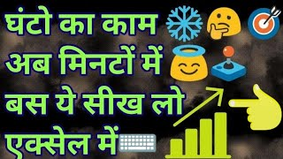 Make Report Easily By Using Pivot Table- Part-1 [Hindi]