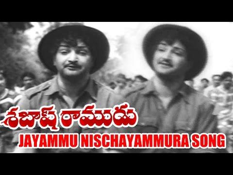 Sabash Ramudu Songs - Jayammu Nischayammura  - NTR, Devika
