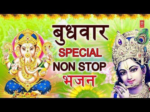 बुधवार Special भजन I Siddhivinayak Jai Ganpati Aarti, Ganesh Bhajans, Krishna Bhajans, Dhun
