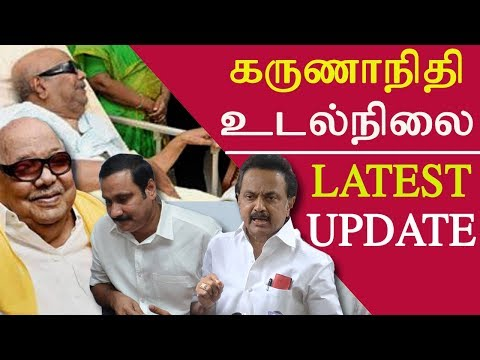 Karunanidhi recent news karunanidhi current situation is better karunanithi health condition is improving tamil news tamil news live redpix   The health of DMK president and former Tamil Nadu chief minister M Karunanidhi has
