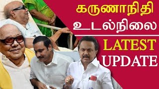 karunanidhi current situation is better karunanithi health condition is improving tamil news redpix