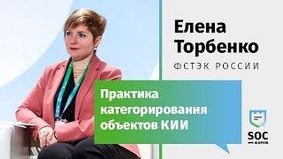 SOC Форум 2018 Елена Торбенко ФСТЭК Практика категорирования объектов КИИ