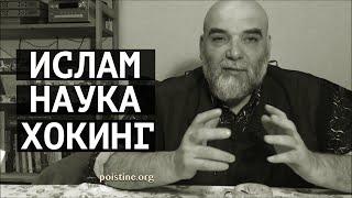 Орхан Джемаль о Хокинге