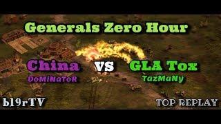C&C GENERALS: ZERO HOUR [НА ВОЛОСКЕ] -DoMiNaToR- (China) vs (GLA Tox) TazMaNy [TOP REPLAY]
