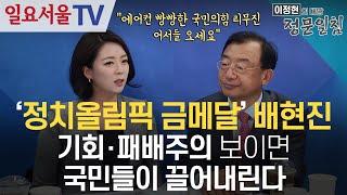 [정문일침] #50 - '정치올림픽 금메달' 배현진, …