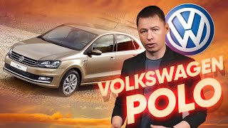 Обзор Фольксваген Поло - лучший седан до 1 млн рублей?
