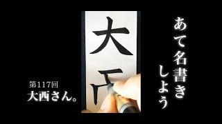 今回は「大西」と書かせて頂きました。 大西さん有り難うございます。 #宛名書き #大西 #筆ペン #書道 #calligraphy #relax #癒し #書道アート #美文字 #美名字 #美文字に ...