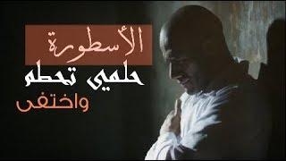 #الأسطورة حلمي تحطم واختفى [مقطع حزين] #محمد_رمضان #أنا_مافيا