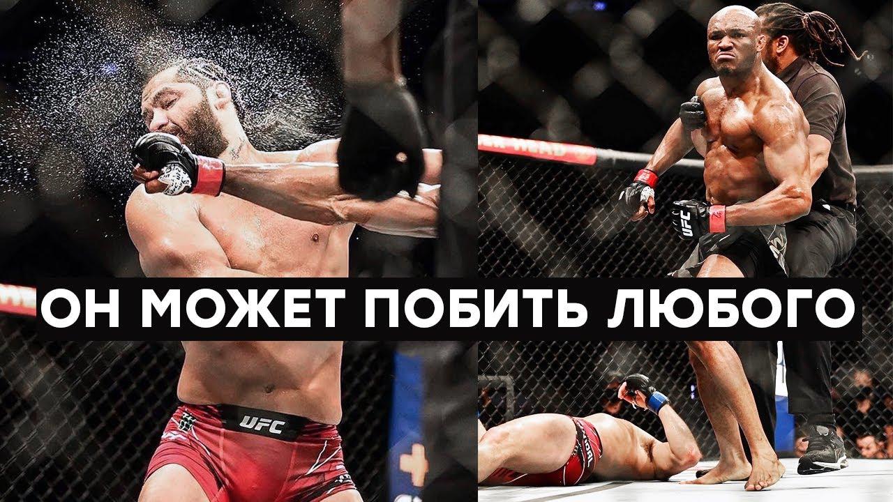 Я лучший боец / Пресс конференция после боя Усман - Масвидаль на UFC 261 / Реакция на нокаут