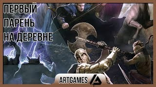 Neverwinter Nights 2. Деревенский Чемпион - Серия 1