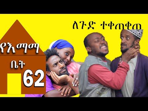 ተቀጠቀጠ ለጉድ ተቀጠቀጠ | የእማማ ቤት | ክፍል 62 | ሙሉ ፊልም | YeEmama  Bet Ethiopian Comedy Films 2020