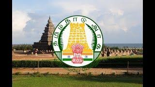 Tamil Nadu State Anthem: Tamil Thai Valthu