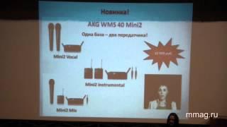 mmag.ru: AKG WMS 40 Mini2 микрофонная радио-система, семинар
