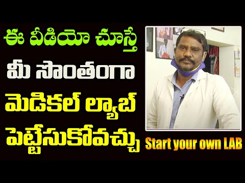 How To Start Your Own Medical Diagnostic Laboratory? | Starting A Lab | Health Plus Telugu