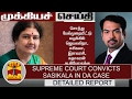 Rangaraj Pandey on Conviction of Sasikala by Supreme Court | Thanthi TV