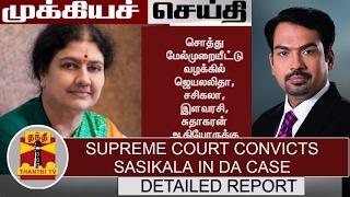 Rangaraj Pandey on Conviction of Sasikala by Supreme Court | Thanthi TV