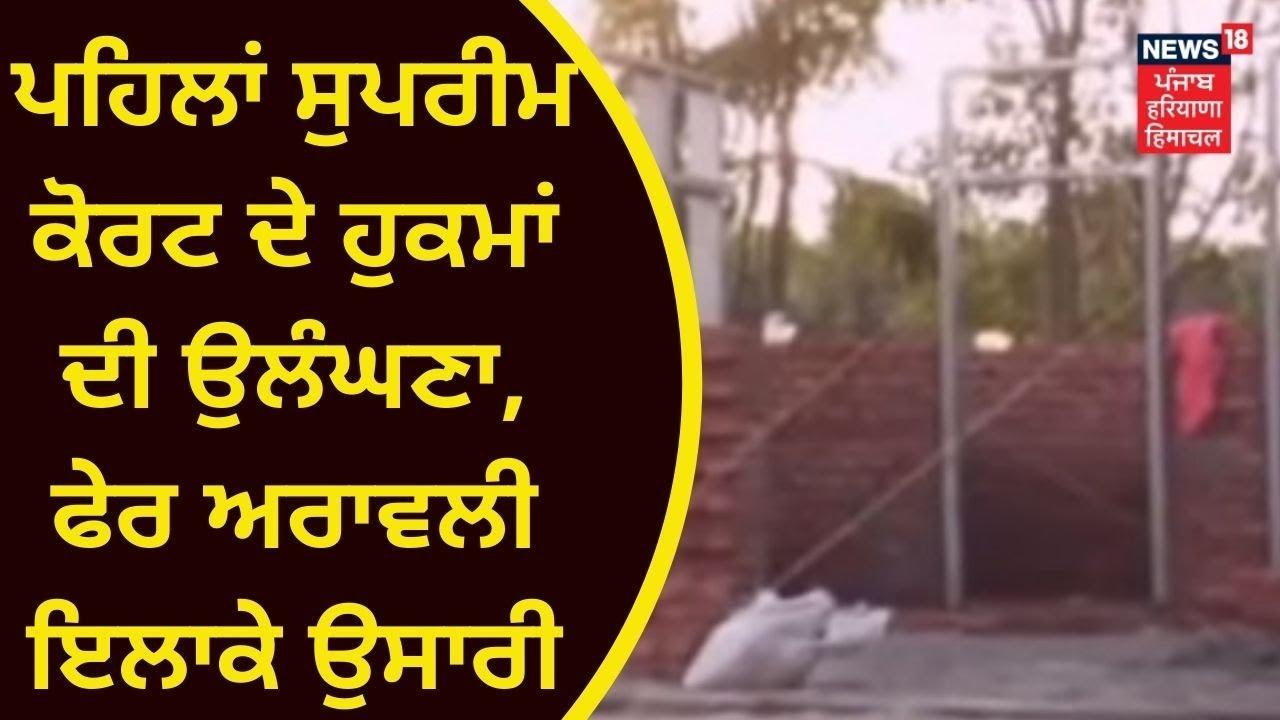 Download Gurugram News : ਪਹਿਲਾਂ Supreme Court ਦੇ ਹੁਕਮਾਂ ਦੀ ਉਲੰਘਣਾ, ਫੇਰ ਅਰਾਵਲੀ ਇਲਾਕੇ ਉਸਾਰੀ   News18 Punjab
