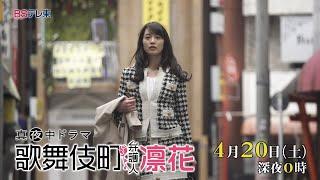 2019年4月20日放送 第2話 「堕ちたキャバ嬢!卑劣な愛人契約」 【六本木...