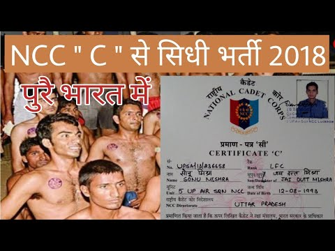 सेना भर्ती में क्या NCC से बिना Written भर्ती होते है Selection Process in hindi
