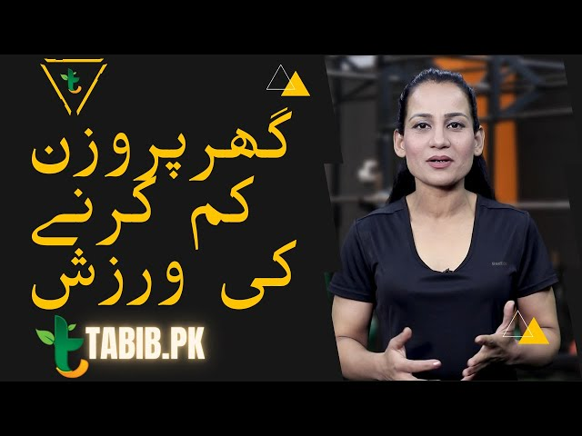 Home Workout Routine For Weight Loss in Urdu By Tahmina Kauser Tabib.PK