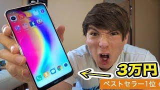 3万円でiPhoneX !?コスパ最高!!amazonベストセラー1位(>θ<) PDS thumbnail
