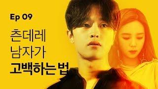 [옐로우 시즌1] - EP.09 츤데레 남자가 고백하는 법
