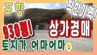 [부동산추천] 경북 포항 상가 토지가 930평! 경매/…
