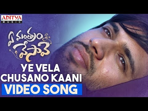 Ye Vela Chusano Kaani   Ye Mantram Vesave Video Songs   Vijay Devarakonda, Shivani Sing