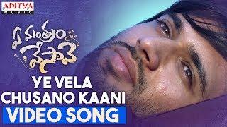 Ye Vela Chusano Kaani | Ye Mantram Vesave Video Songs | Vijay Devarakonda, Shivani Sing