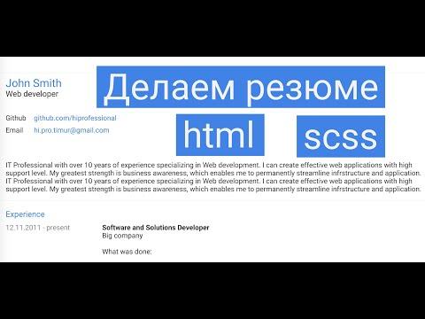 Создаем Web-резюме, используя Html, Scss