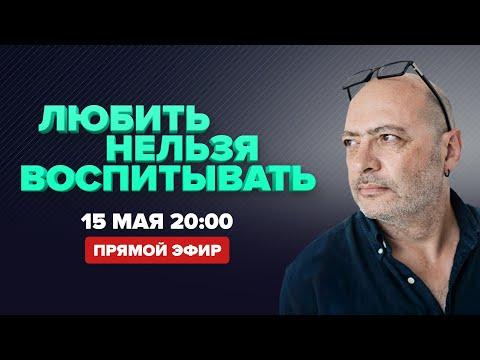 Любить нельзя воспитывать / Ответы на вопросы / 15 мая 20:00