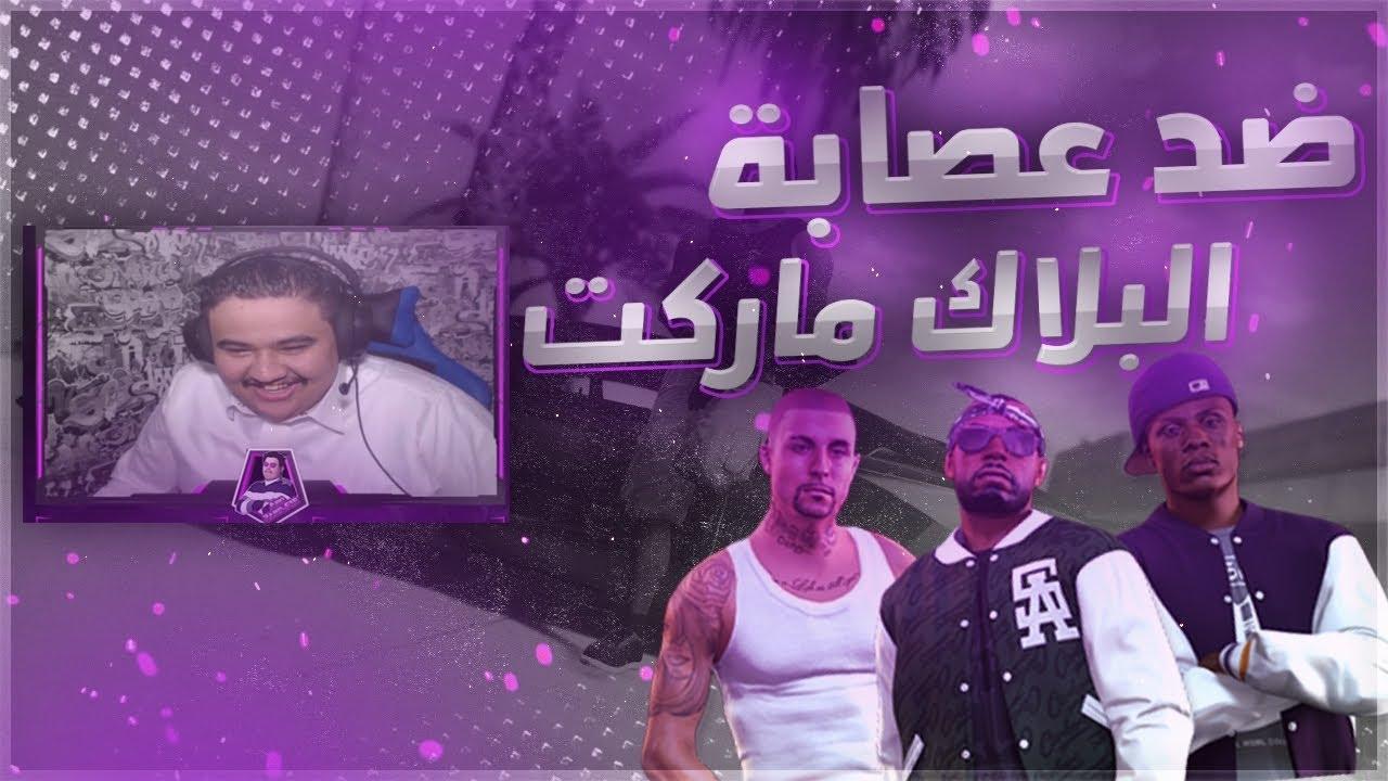 #قراند | سهوري وطهوري25 ضد عصابة البلاك ماركت + مزاد على دبابه