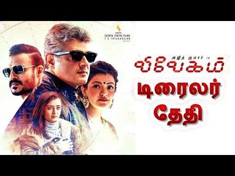 Official : Vivegam Trailer | Thala ajith | Vivegam Kadhalaada Song | Thala 58 | Vivegam song