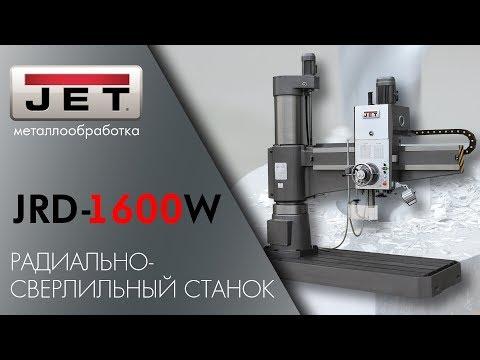 JET JRD-1600W РАДИАЛЬНО-СВЕРЛИЛЬНЫЙ СТАНОК