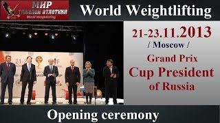21-23.11.2013 (Оpening ceremony) Grand Prix Cup of the President of Russia.