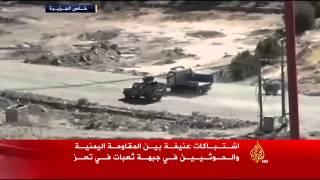 فيديو... اشتباكات عنيفة بين الحوثيين والمقاومة بتعز