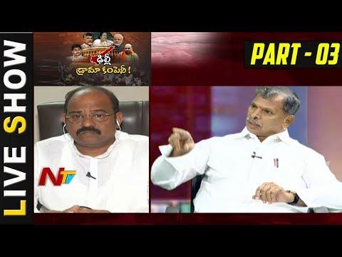 Special Debate over Delhi Political Drama Company || Live Show 03 || NTV