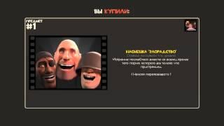 ТролингВидео #1 Как получить насмешку Злорадство в TF2