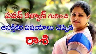 raasi shocking comments on pawan kalyan raasi reveals her sweet memories latest toptelugumedia