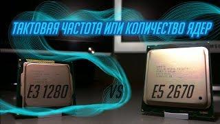 Скорость ядер или  количество? XEON e3 1280 vs e5  2670