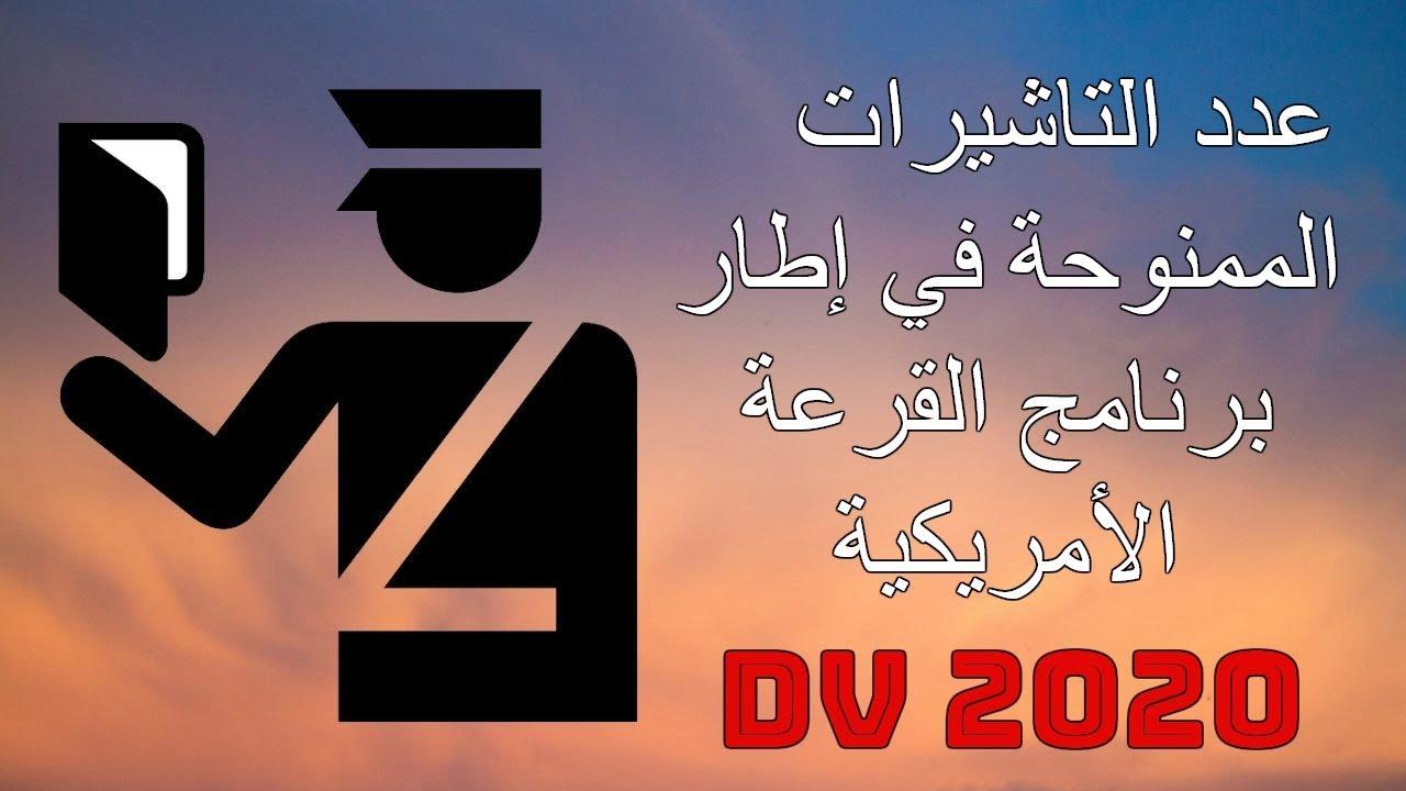 DV2020 عدد التأشيرات الممنوحة في إطار برنامج القرعة الأمريكية