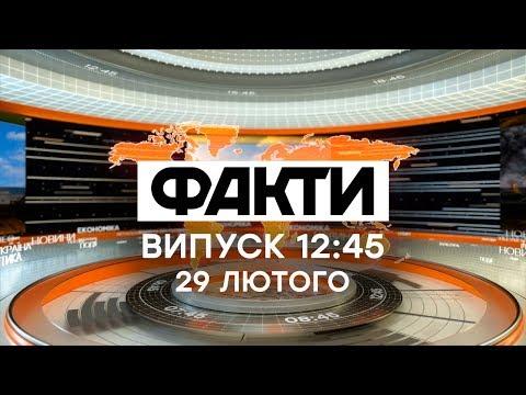 Факти ICTV: Факты ICTV - Выпуск 12:45 (29.02.2020)