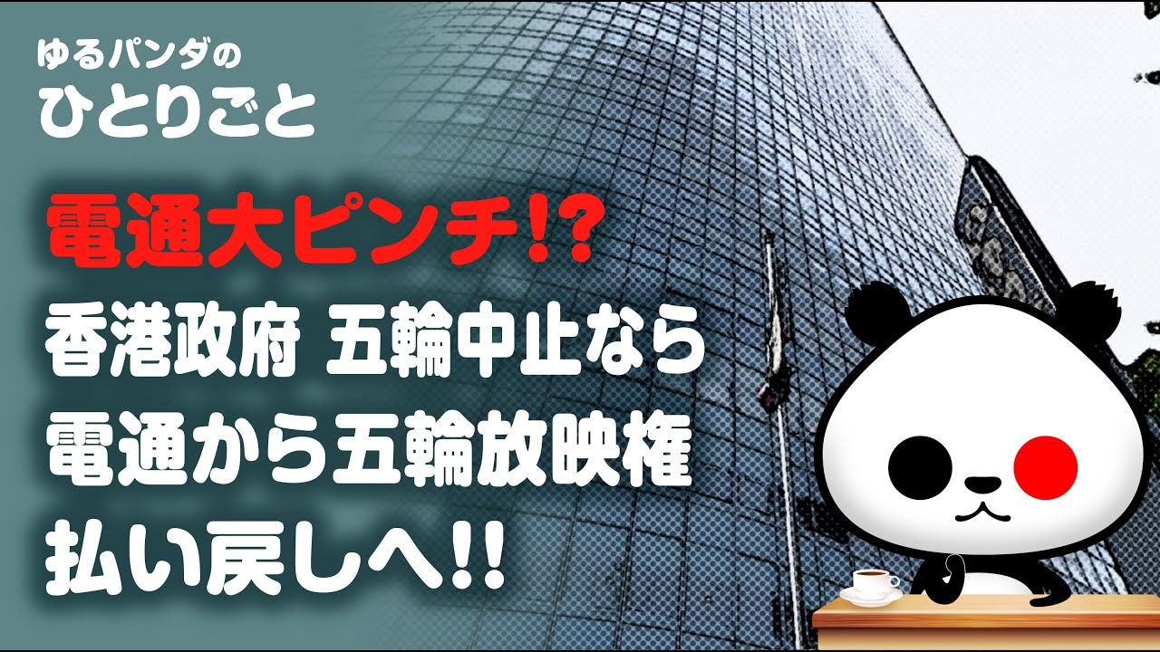 ひとりごと「電通大ピンチ!?東京五輪中止なら電通が五輪放映権を払い戻しへ」