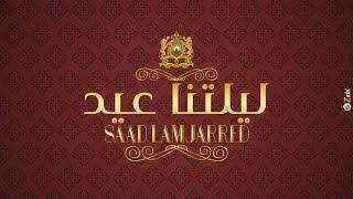 سعد المجرد - ليلتنا عيد | Saad Lamjarred - Liletna Eid